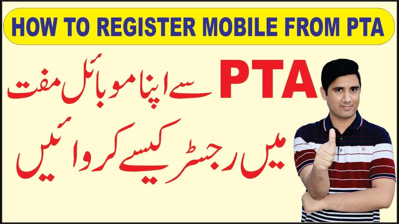 How to Register Mobile Phone in PTA ?