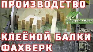 Как производится деревянный клееный брус. Технологические процессы. изготовления Фахверка.