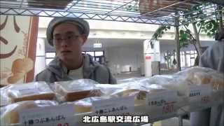 北ひろしま福祉会「就労センタージョブ」が運営している「手作りパン あ...