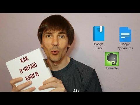 Как я читаю книги: Google Книги, Google Документы и Evernote.