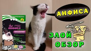 Какой наполнитель выбрать🚽 Комкующийся Анфиса для кошачьего туалета  💎 Недостатки