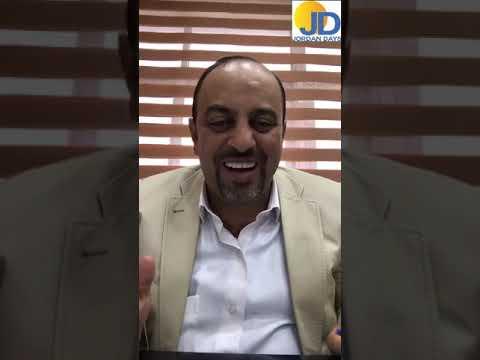المحامي طارق ابو الراغب: لا توجد شخصية من العائلة المالكة تمتلك صناديق اقراض.  - نشر قبل 42 دقيقة