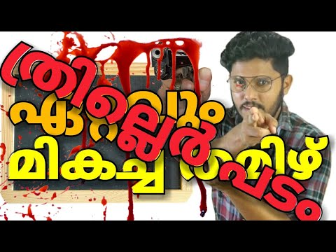 Best tamil thriller movies part 2
