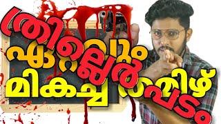 Best tamil thriller movies part 2