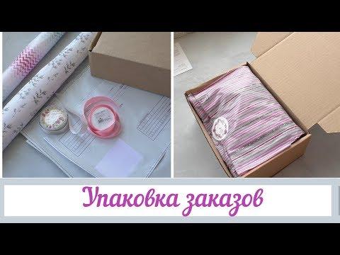 Упаковка заказов./// Вязание на заказ и на продажу.