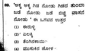 SDA Kannada question paper 2017/kpsc fda sda kannada