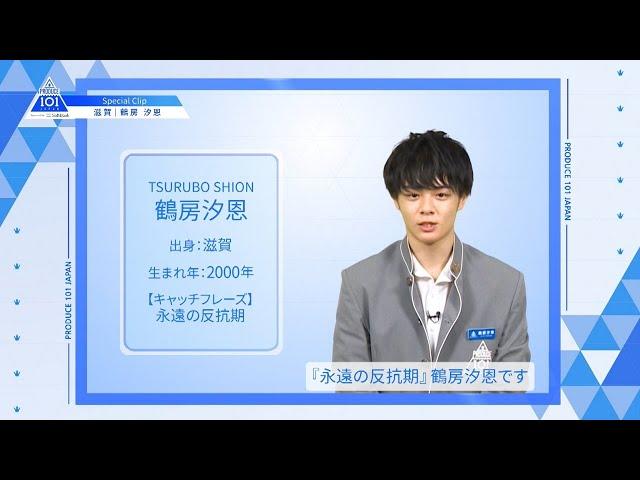 【鶴房 汐恩(Tsurubo Shion)】ファイナリストPICK ME動画|PRODUCE 101 JAPAN