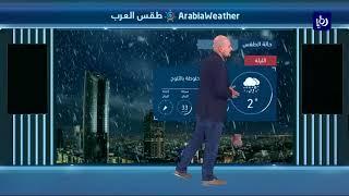 النشرة الجوية الأردنية من رؤيا 26-1-2018