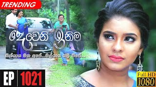 Deweni Inima | Episode 1021 24th March 2021 Thumbnail