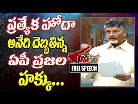 CM Chandrababu Naidu Strong Comments on BJP Over AP Special Status @ Andhra Pradesh Assembly || NTV