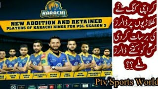 Karachi Kings players Salary for Pakistan Super League 2018 | Karachi Kings Squad For PSL 2018