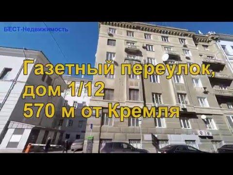 газетный переулок | квартиры  в центре | центр недвижимости