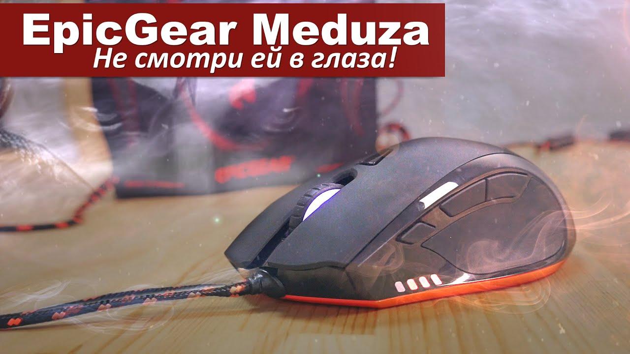 Необычная мышь с двумя сенсорами - EpicGear Meduza