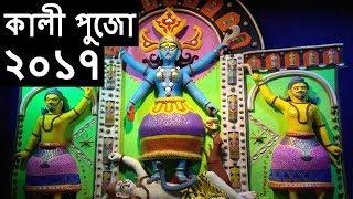 কালী পুজো ২০১৭ || Kali Puja 2017 || Diwali 2017 || Barasat || kolkata || west bengal  || Ep-02