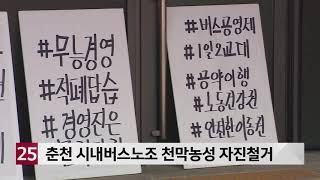 춘천 시내버스노조 천막농성 자진철거