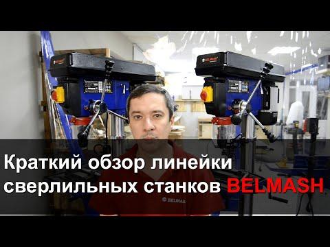 Обзор линейки сверлильных станков BELMASH