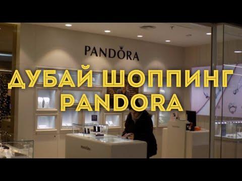 VLOG : Дубай / Шоппинг в Дубае / Магазин Pandora Mercato Mall