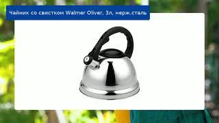 Чайник со свистком Walmer Oliver, 3л, нерж.сталь обзор