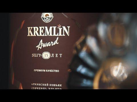 Коньяк «Кремлин Эворд 15 лет» (Kremlin Award) (18+) Поздравления мужчин с 23 февраля!