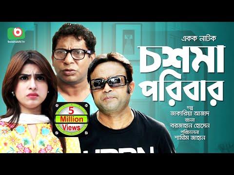 হাসির নাটক - চশমা পরিবার - Chosma Poribar   Mosharraf Karim, Shokh, A K M Hasan   Comedy Natok