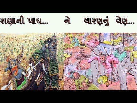 Rana ni Pagh ne Charan nu Ven  Ishardan Gadhvi  Lok Varta  Lok Sahitya