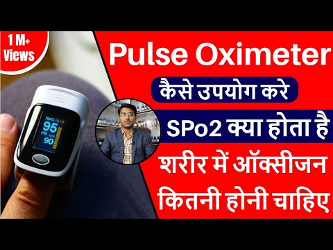 Pulse Oximeter क्या होता है | What Is SPO2 | Importance & Uses Of Pulse Oximeter | Dr. Anand