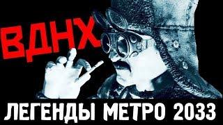 видео Метро 2033 – Московский сталкер