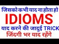 IDIOMS AND PHRASES॥SSC॥IB ACIO॥IDIOMS FOR IB ACIO 2017॥OTHER EXAMS