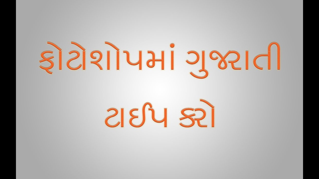 How to add Gujarati Font in Photoshop | Gujarati Book cover | Type Gujarati