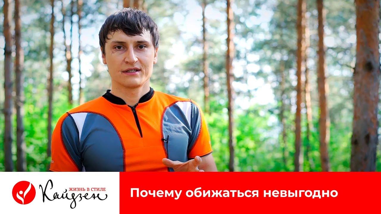 Евгений Попов | Почему обижаться невыгодно | Жизнь в стиле КАЙДЗЕН