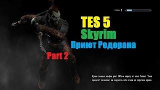 Skyrim - Прохождение - Приют Редорана (#2).