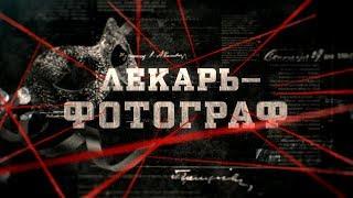 Лекарь-фотограф | Вещдок