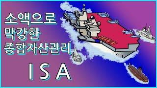 소액으로 1억만들기 도전, 막강 종합_자산관리 ISA