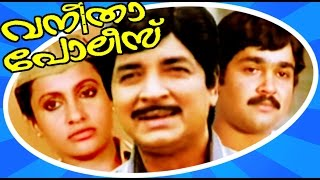 Vanitha Police | Malayalam Full Movie | Prem Nazir & Seema