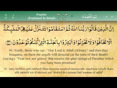 041   Surah Fussilat by Mishary Al Afasy (iRecite)