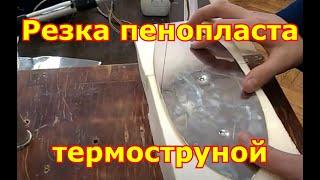 изготовление заготовки корабля из пенопласта
