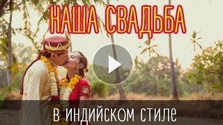 СВАДЬБА В ИНДИИ! Необычная свадьба на ГОА