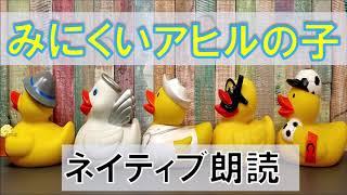 英語リスニング聞き流し【みにくいアヒルの子】童話ネイティブ朗読 オーディオブック The Ugly Duckling