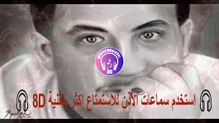 cheb hasni matebkich (8D) أغاني الراي الشاب حسني ماتبكيش