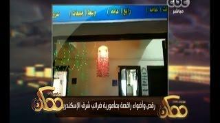 #ممكن | شاهد…رقص وأضواء راقصة بمأمورية ضرائب شرق الاسكندرية