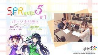 SPR5の初のラジオ番組「SPRadio5」! 第1回は生放送番組「SPR5の夢への...