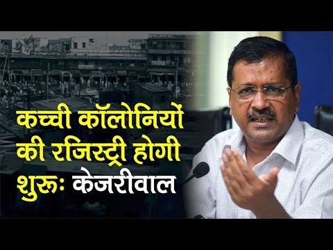 Arvind Kejriwal announces regularisation of unauthorised colonies as Centre approves proposal: Delhi