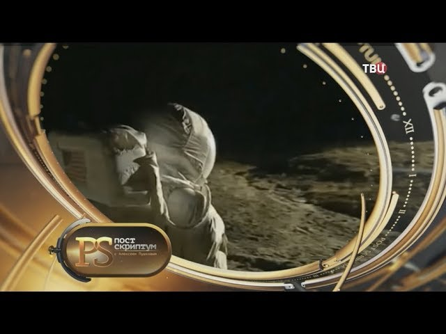 Постскриптум с Алексеем Пушковым, 01.12.18