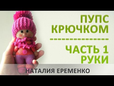 Пупс крючком // мастер-класс toyfabric