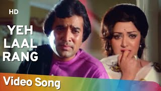 Yeh Laal Rang   Rajesh Khanna❤️Hema Malini   Kishore Kumar Hits
