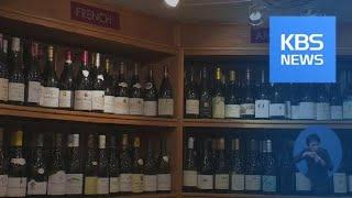 미국, 프랑스 와인에 25% 관세 부과 / KBS뉴스(…