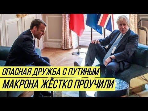 """""""Ответка"""" за Украину: Макрона унизили после """"засоса"""" с Путиным"""