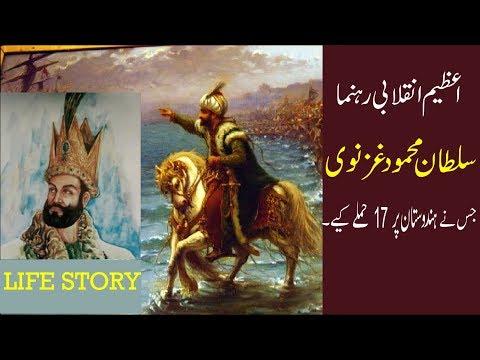 Sultan Mehmood Ghaznavi سلطان محمود غزنوی Biography in Urdu & Hindi You Tube