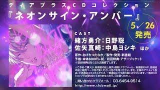 ドラマCD「ネオンサイン・アンバー」(原作・おげれつたなか)WebCM