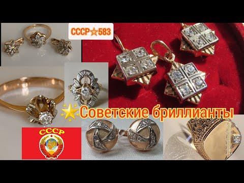 🌟СССР.СОВЕТСКИЕ БРИЛЛИАНТЫ.ПОПУЛЯРНЫЕ УКРАШЕНИЯ С БРИЛЛИАНТАМИ.ЧАСТЬ 2/Soviet Gold, USSR Diamond☆583